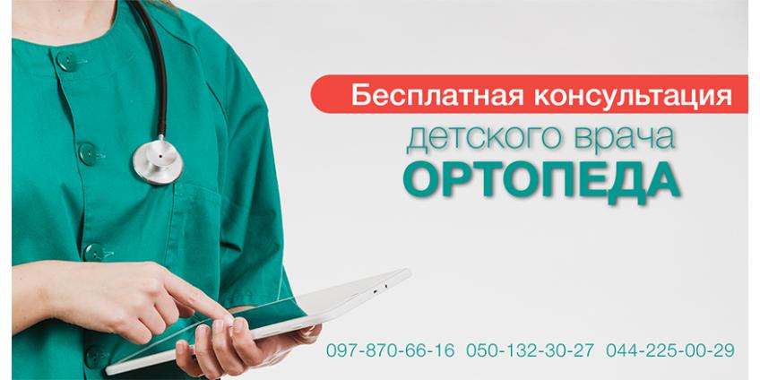 Безоплатная консультация детского ортопеда